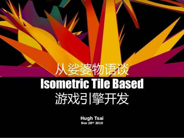 从娑婆物语谈 Isometric Tile Based 游戏引擎开发 Hugh Tsai Nov 28th 2010