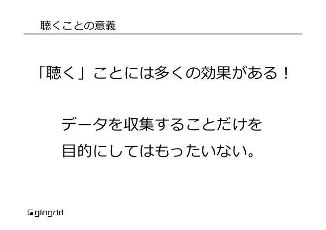 http://www.itmedia.co.jp/enterprise/articles/1409/30/news046.html どちらの議事録を⾒見見たいと思いますか? グラフィックで書かれた議事録テキストで書かれた議事録 引⽤用)内閣官房...