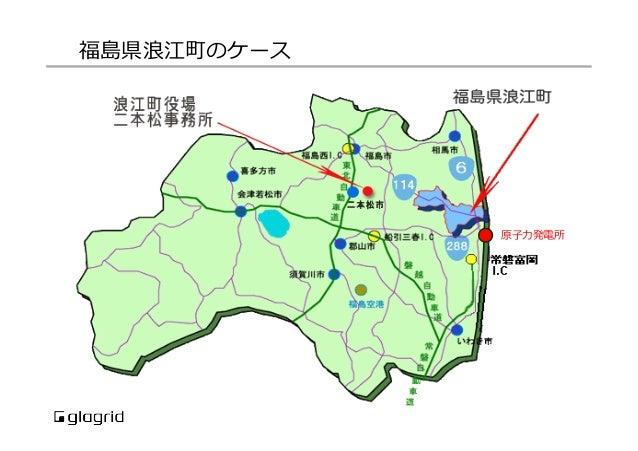 福島県浪浪江町のケース 原⼦子⼒力力発電所