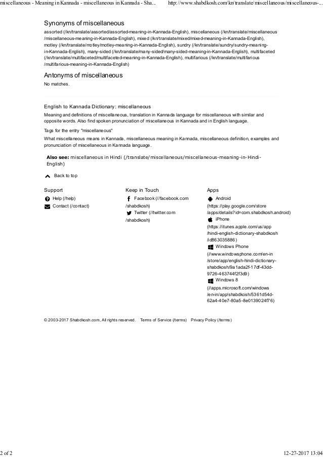 Dictionary pdf meanings kannada