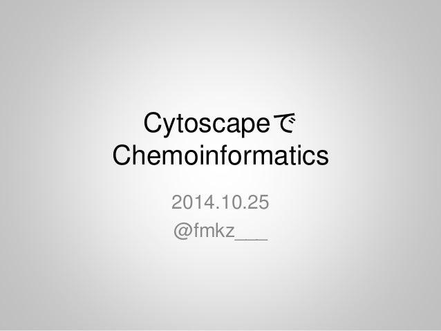 Cytoscapeで  Chemoinformatics  2014.10.25  @fmkz___