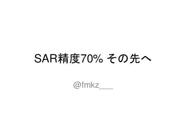 SAR精度70% その先へ @fmkz___