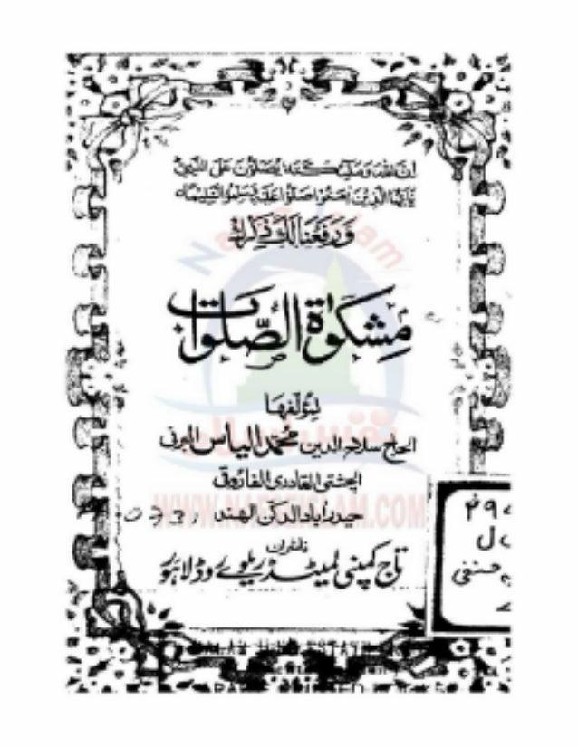 Mishkat ul salawat by ilyas barni