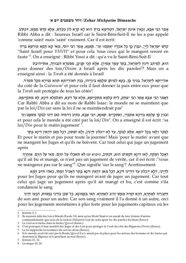 w/ זוהר משפטים יום אZohar Mishpatim Dimanche  הוּא לָא קְרָא לוֹן כְּקֹדֶשׁ, אלָּא קֹדֶשׁ מַמָּשׁ, דִּכְתִּיבCאָמַר רַבִּי אַבָּא...