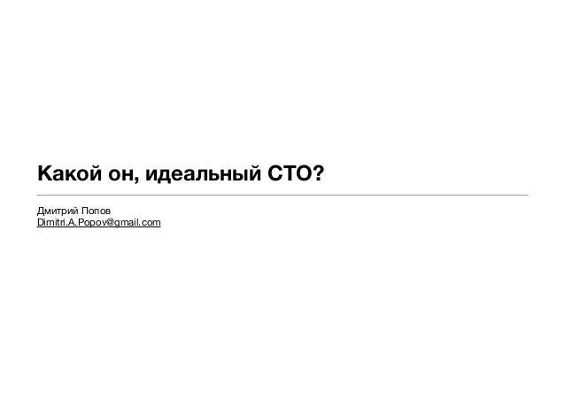 Какой он, идеальный CTO?Дмитрий ПоповDimitri.A.Popov@gmail.com