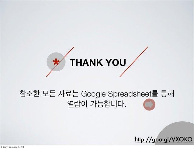 *   THANK YOU                   참조한 모든 자료는 Google Spreadsheet를 통해                           열람이 가능합니다.                    ...