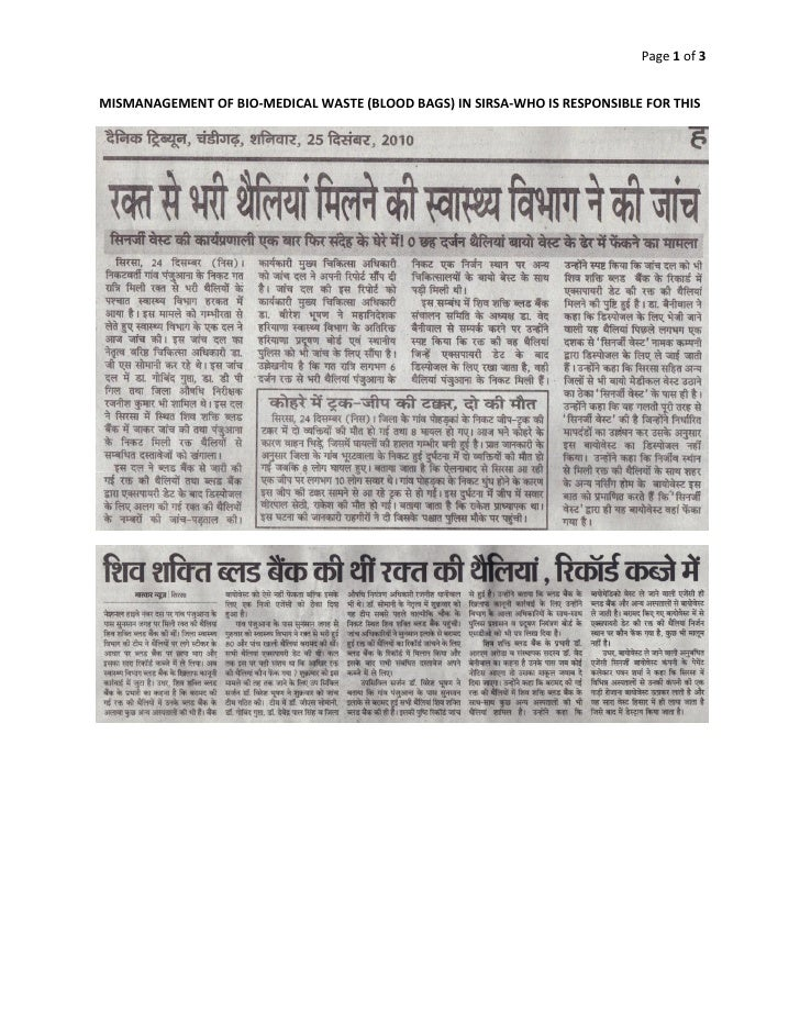 Page 1 of 3MISMANAGEMENT OF BIO-MEDICAL WASTE (BLOOD BAGS) IN SIRSA-WHO IS RESPONSIBLE FOR THIS