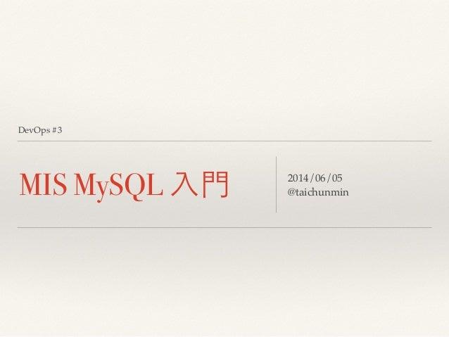 MIS MySQL 入門 2014/06/05 @taichunmin DevOps #3
