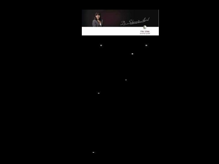 """מפגשים """"קונפליקט ודיאלוג""""<br />חסר לטרליות- פתיחת מקום לשתלים או סגירה אורתודונטית<br />שני, 28 במרץ 2011מלון דניאל, ..."""
