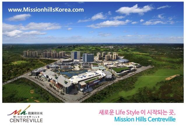 새로운 Life Style 이 시작되는 곳, Mission Hills Centreville www.MissionhillsKorea.com