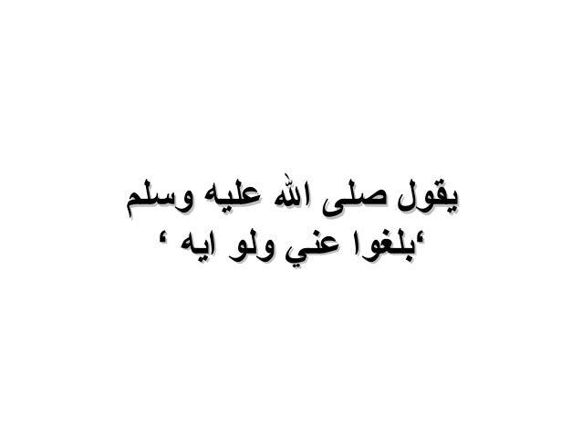 يقول صلى ال عليه وسلم  'بلغوا عني ولو ايه '
