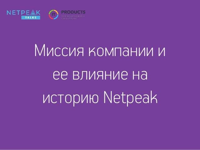 Миссия компании и ее влияние на историю Netpeak