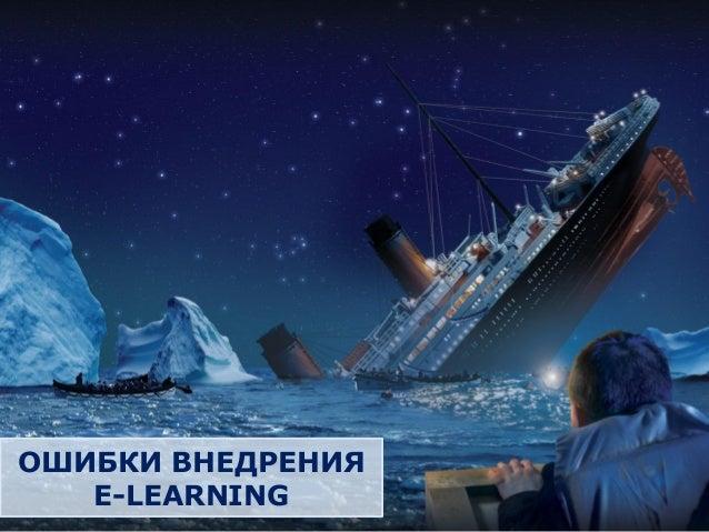 ОШИБКИ ВНЕДРЕНИЯ E-LEARNING