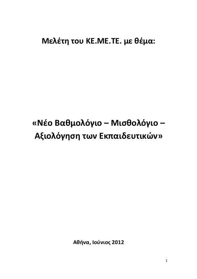 Μελέτη του ΚΕ.ΜΕ.ΤΕ. με θέμα:«Νέο Βαθμολόγιο – Μισθολόγιο –Αξιολόγηση των Εκπαιδευτικών»          Αθήνα, Ιούνιος 2012     ...