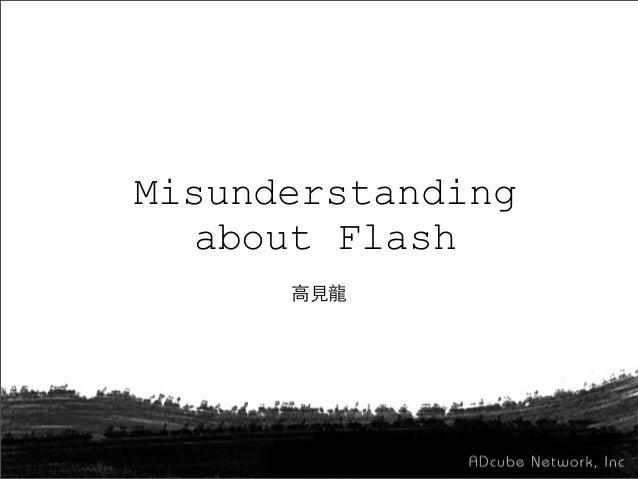 Misunderstanding about Flash 高見龍