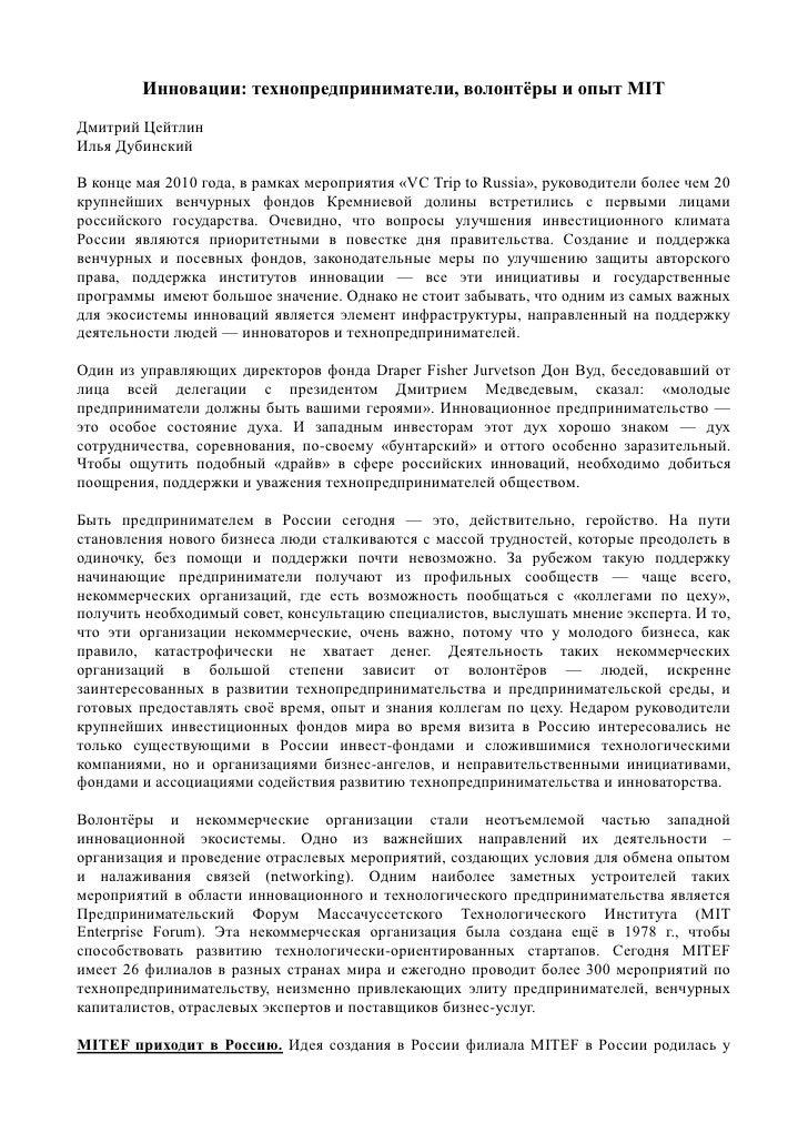 Инновации: технопредприниматели, волонтѐры и опыт MIT Дмитрий Цейтлин Илья Дубинский  В конце мая 2010 года, в рамках меро...