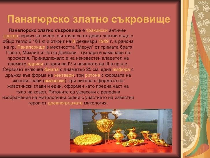 Панагюрско златно съкровище Панагюрско златно съкровище  е  тракийски  античен  златен  сервиз за пиене, състоящ се от дев...