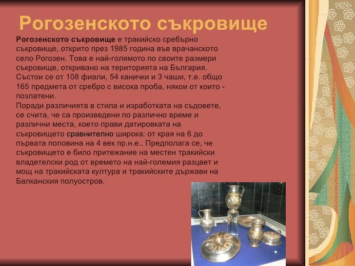 Рогозенското   съкровище Рогозенското съкровище  е тракийско сребърно съкровище, открито през 1985 година във врачанск ото...