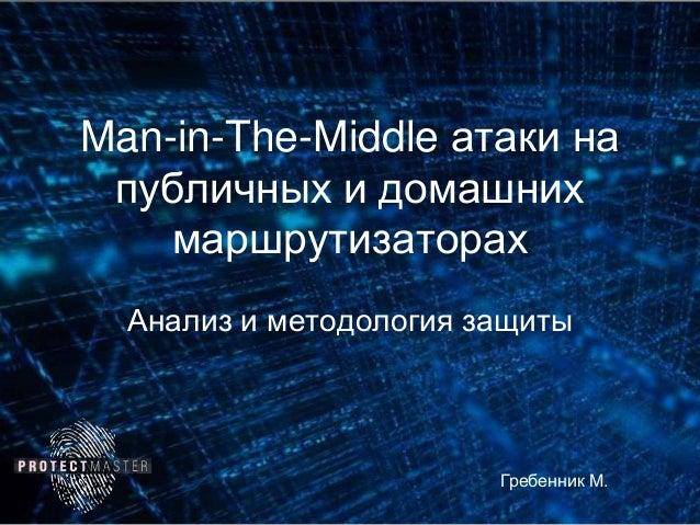 Man-in-The-Middle атаки на публичных и домашних маршрутизаторах Анализ и методология защиты Гребенник М.