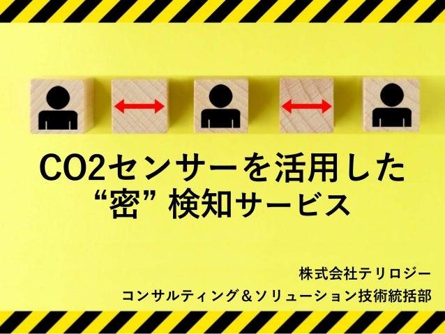 "CO2センサーを活用した ""密"" 検知サービス 株式会社テリロジー コンサルティング&ソリューション技術統括部"