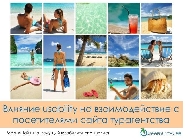 Влияние usability на взаимодействие с  посетителями сайта турагентcтваМария Чайкина, ведущий юзабилити-специалист