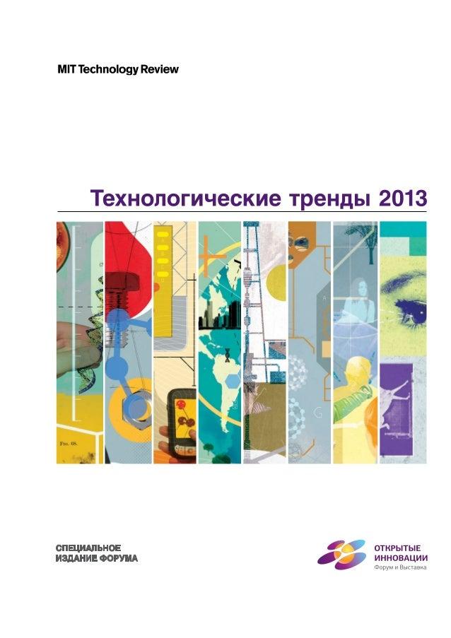 1  Методология Специальное издание «Технологические тренды 2013»– это обзор перспективных технологий, компаний, бизнес-мо...