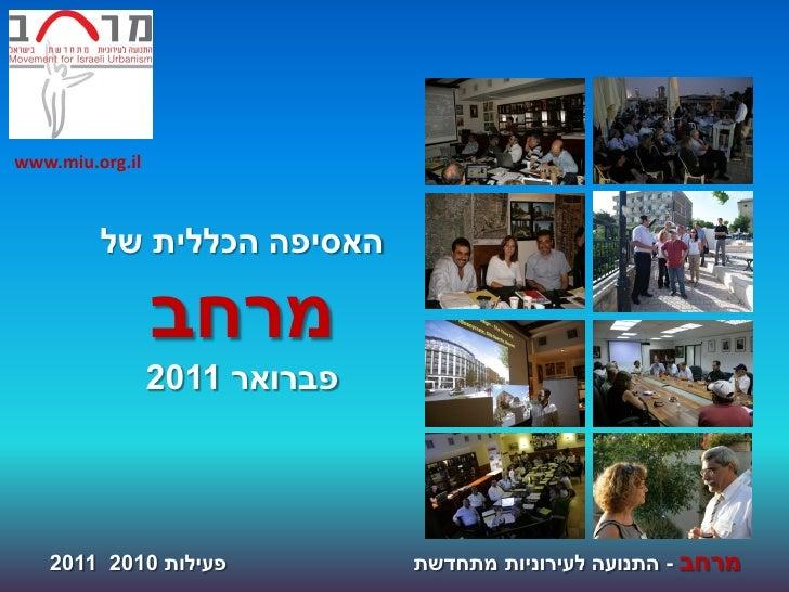 www.miu.org.il         האסיפה הכללית של                 מרחב                 פברואר 1102   פעילות 0102 1102   ...