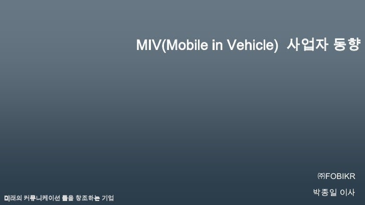 MIV(Mobile in Vehicle) 사업자 동향                                               ㈜FOBIKR                                       ...