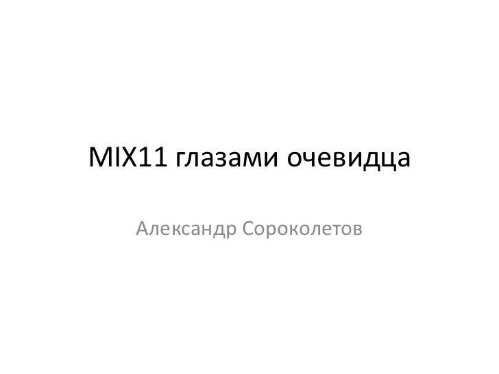 MIX11 глазами очевидца<br />Александр Сороколетов<br />