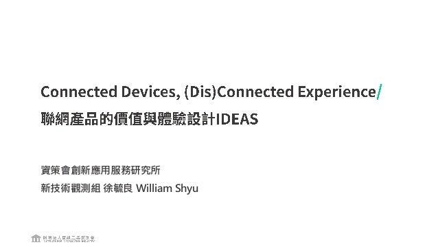 資策會創新應用服務研究所 新技術觀測組 徐毓良 William Shyu