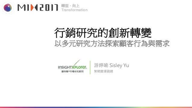 創新設計年會 游婷喻 Sisley Yu 策略營運副總 行銷研究的創新轉變 以多元研究方法探索顧客行為與需求 轉型.向上 Transformation