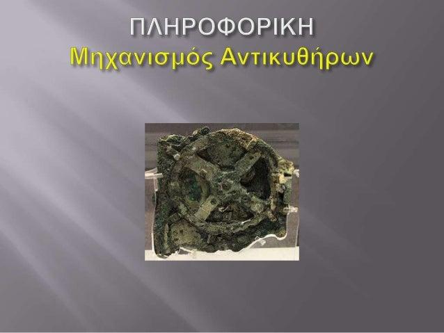       Μηραήι Κσλζηαληίλνο Μηραειίδεο Φαξάιακπνο Παπαδόπνπινο Νηθόδεκνο Πηηζηάβαο Αρηιιέαο