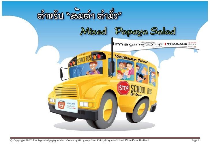 © Copyright 2012. The legend of papaya salad : Create by Girl group from Koksipittayasan School. Khon Kean Thailand.   Pag...