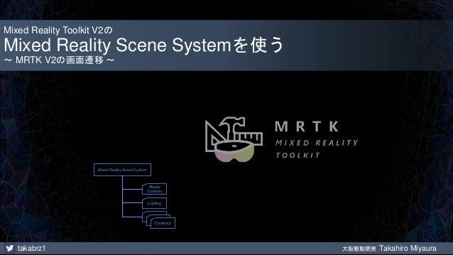 takabrz1 大阪駆動開発 Takahiro Miyaura Mixed Reality Toolkit V2の Mixed Reality Scene Systemを使う ~ MRTK V2の画面遷移 ~ Master Contents ...
