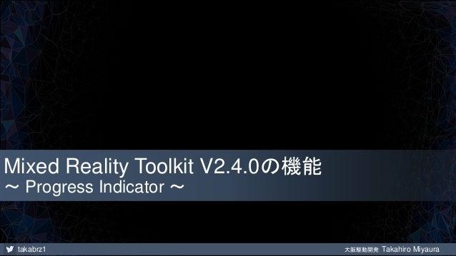 takabrz1 大阪駆動開発 Takahiro Miyaura Mixed Reality Toolkit V2.4.0の機能 ~ Progress Indicator ~