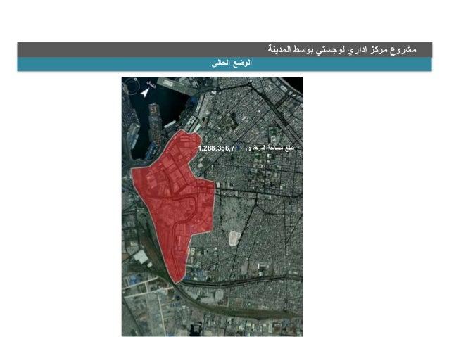 المدننة بوسط لوجستت اىا مركز مشروع الحالي الوضع قدرها مساحة تبلغ:1,288,356.7 m 2