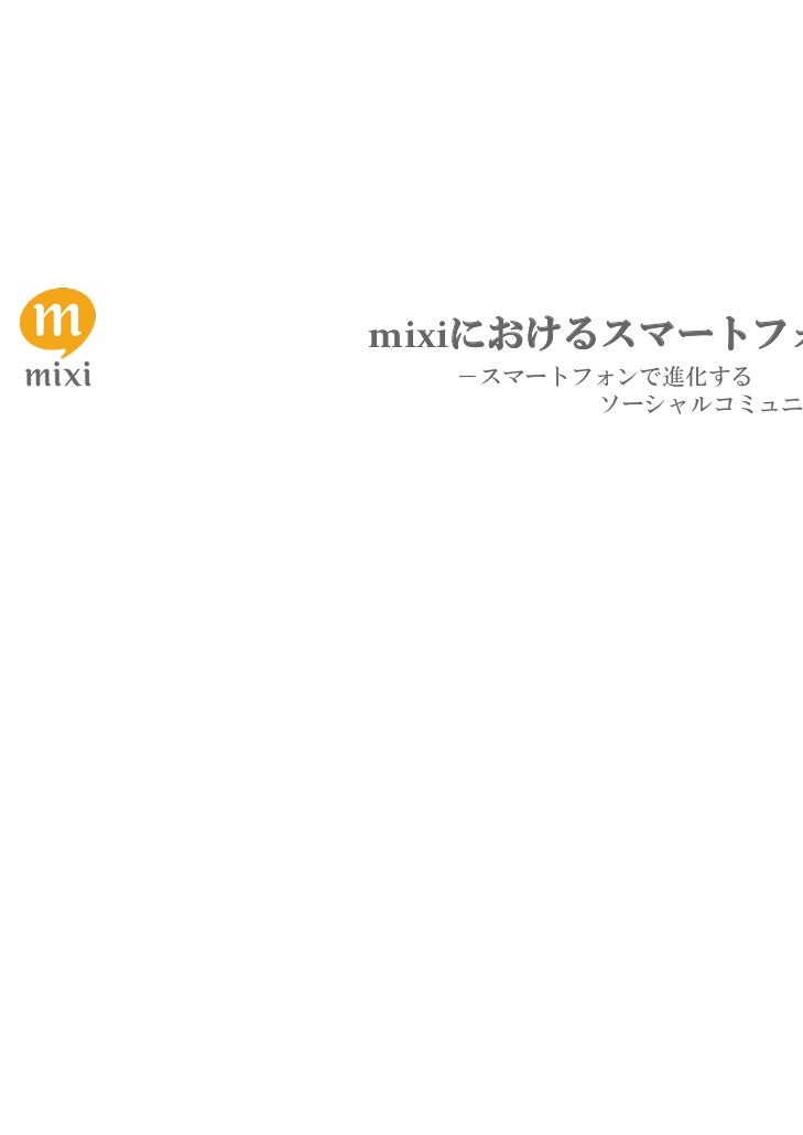 mixiにおけるスマートフォン戦略  -スマートフォンで進化する        ソーシャルコミュニケーション-