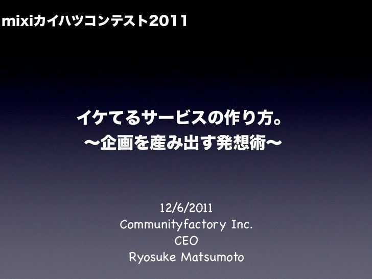 12/6/2011Communityfactory Inc.         CEO Ryosuke Matsumoto