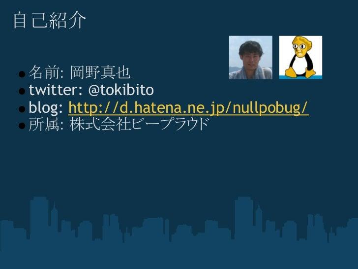 自己紹介名前: 岡野真也twitter: @tokibitoblog: http://d.hatena.ne.jp/nullpobug/所属: 株式会社ビープラウド
