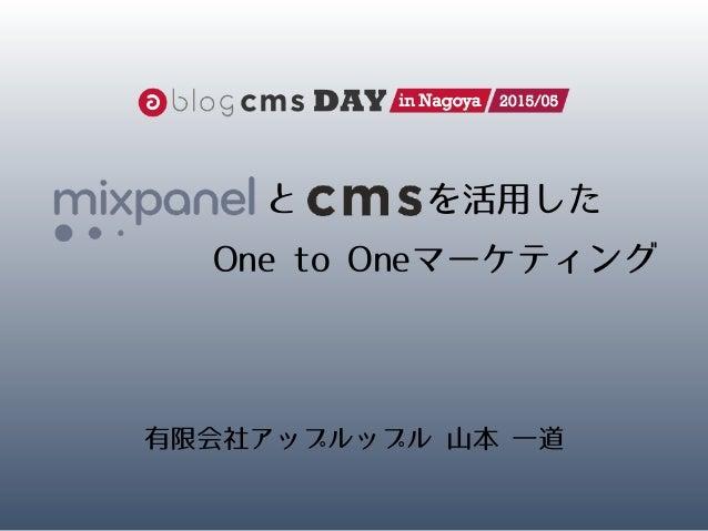 One to Oneマーケティング 有限会社アップルップル 山本 一道 と を活用した