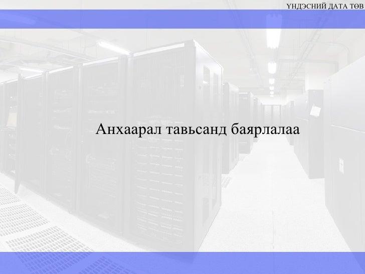 ҮНДЭСНИЙ ДАТА ТӨВ 2010.12.01