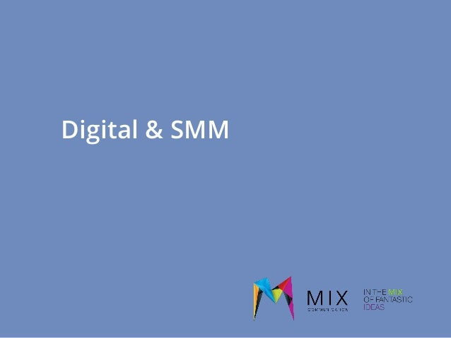 Digital & SMM