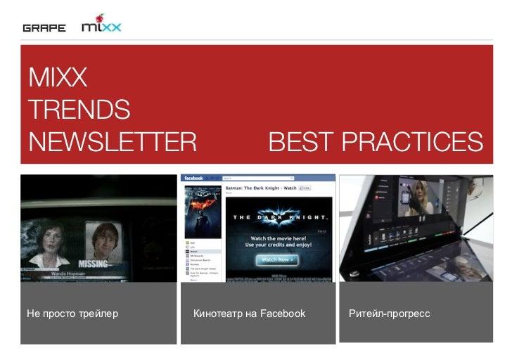 MIXXTRENDSNEWSLETTER                        BEST PRACTICESНе просто трейлер   Кинотеатр на Facebook   Ритейл-прогресс