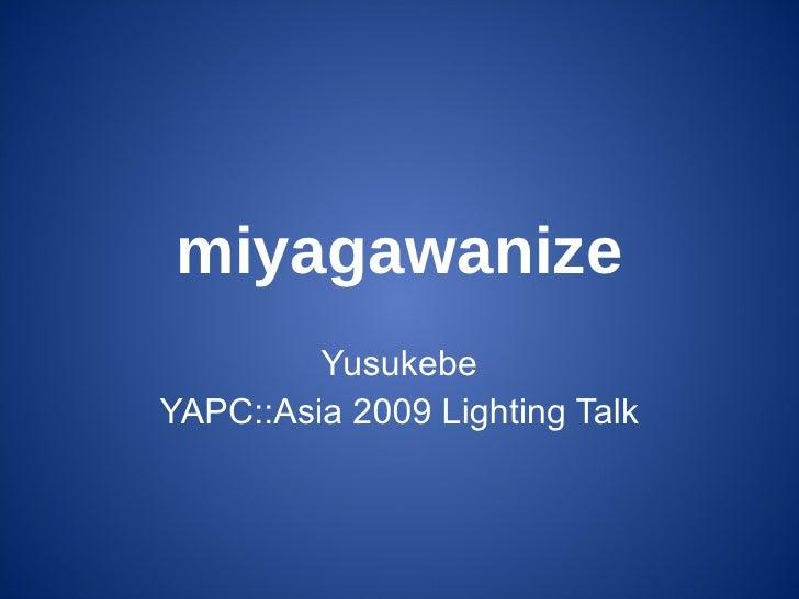 miyagawanize Yusukebe YAPC::Asia 2009 Lighting Talk