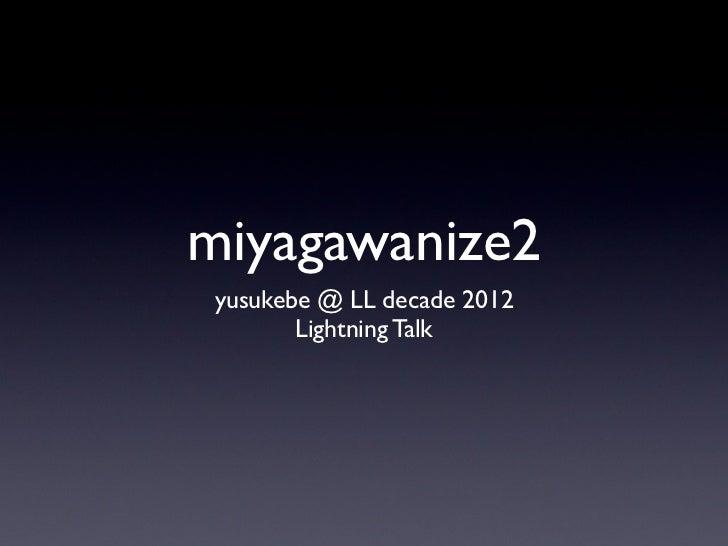miyagawanize2 yusukebe @ LL decade 2012        Lightning Talk