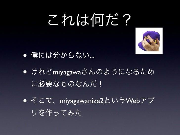 miyagawanizeの基本use Imager;use Image::ObjectDetect;  OpenCVのラッパーを使って絶妙な場所に          「紫色の何か」を貼付ける