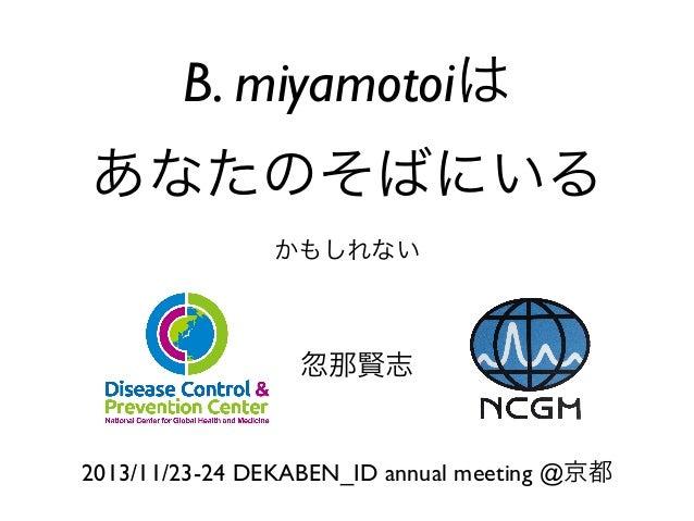 B. miyamotoiは あなたのそばにいる かもしれない  忽那賢志  2013/11/23-24 DEKABEN_ID annual meeting @京都