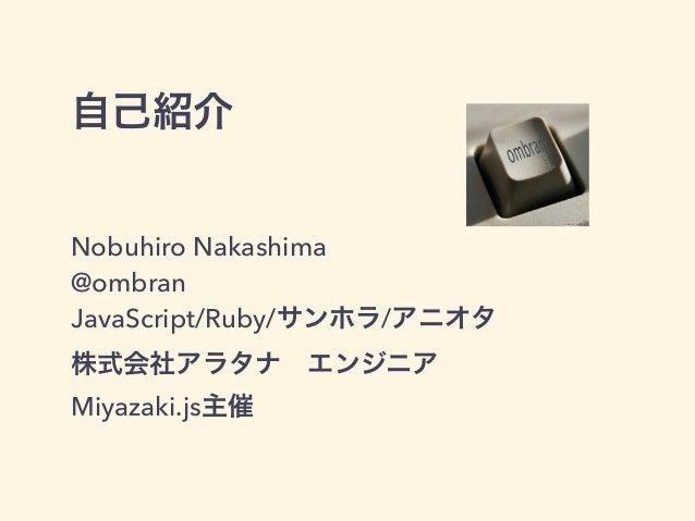 Node.js基礎の基礎 - Miyazaki.js vol.2 Slide 2