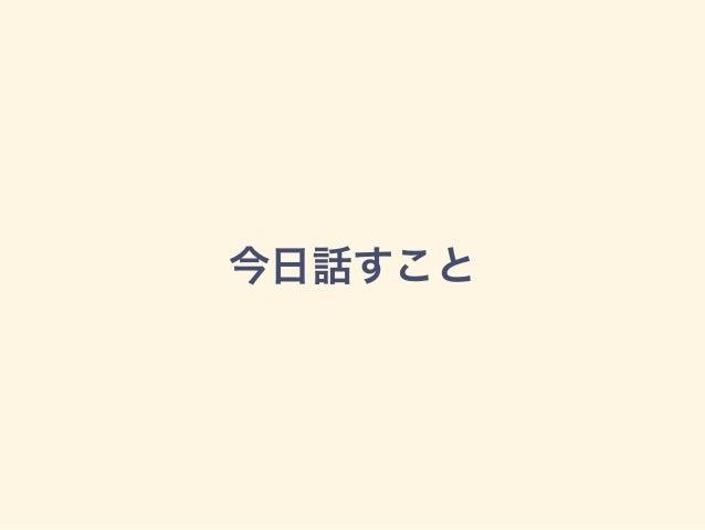 Node.js基礎の基礎 - Miyazaki.js vol.2 Slide 3