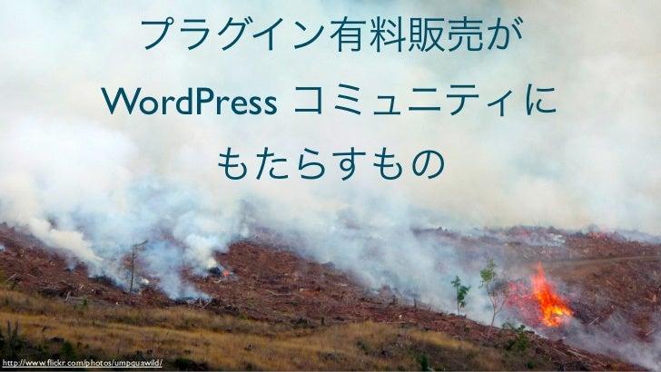 プラグイン有料販売が                       WordPress コミュニティに                                          もたらすものhttp://www.flickr.com/pho...